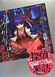 This means Umineko no Naku Koro ni Episode5 (on) (Kodansha BOX) (2012) ISBN: 4062837579 [Japanese Import]
