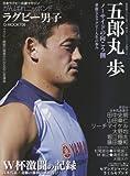 日本ラグビー応援マガジン がんばれニッポン! ! ラグビー男子 (G-MOOK)