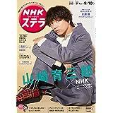 NHK ステラ 2021年 9/10号