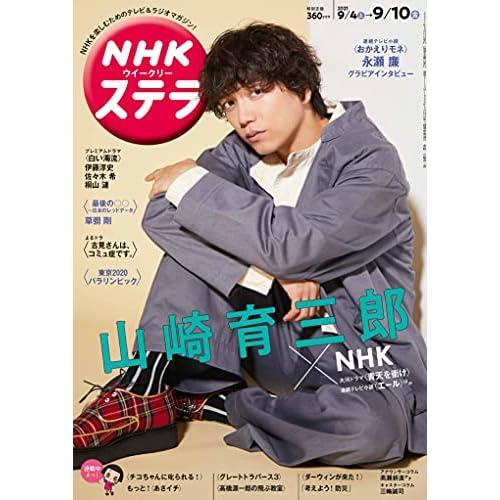 NHK ステラ 2021年 9/10号 表紙画像
