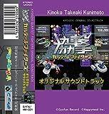 【Amazon.co.jp限定】「協撃カルテット・ファイターズ」オリジナル・サウンドトラック