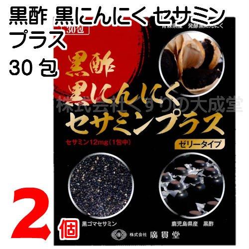 黒酢黒にんにくセサミンプラス 15g 30包 2個 ゼリータイプ B07F1MQTZZ