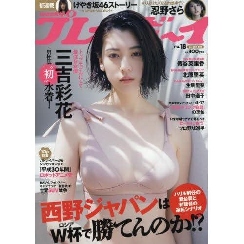 週刊プレイボーイ 2018年 4/30号 表紙画像