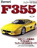 ザ・スーパーカーシリーズ フェラーリF355 (NEKO MOOK)