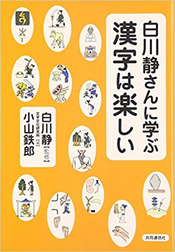 白川静さんに学ぶ 漢字は楽しい ...