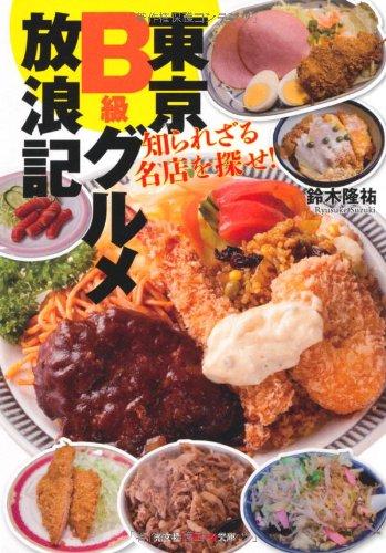 東京B級グルメ放浪記:知られざる名店を探せ!