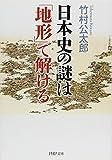 「日本史の謎は「地形」で解ける」竹村 公太郎