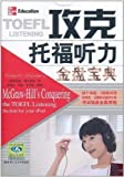 Overcome TOEFL Listening Gold Disk Collection ( with CD ) : ( America ) Roberta Steinberg Translator: Qi 118(Chinese Edition)