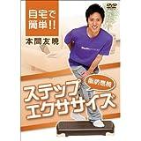 自宅で簡単!!脂肪燃焼ステップエクササイズ [DVD]