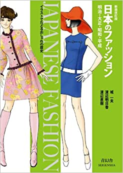 Japanese Fashion 1868-2013 (Japanese Edition)