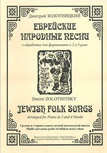Jewish Folk Songs Arranged for Piano in 2 and 4 Hands. Middle and senior forms of children music school pdf epub