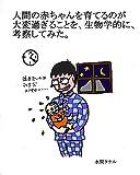 ninngennno akatyann wo sodaterunoga taihennsugirukotowo seibutugakutekini kousatusitemita (mizuma bunnko) (Japanese Edition)