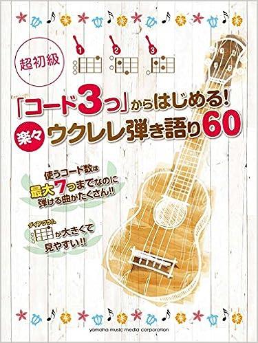 ギター 3 コード で 弾ける 曲