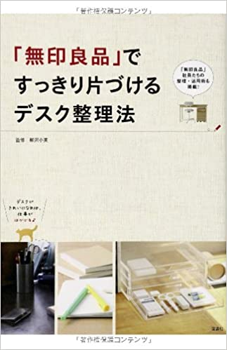 「無印良品」ですっきり片づけるデスク整理法 | 柳沢 小実 |本 | 通販 | Amazon