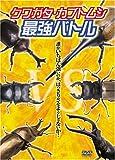 クワガタ・カブトムシ最強バトル [DVD]