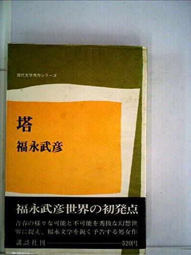 1971年の文学