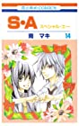 S・A 第14巻