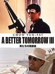 男たちの挽歌3 アゲイン/ 明日への誓い