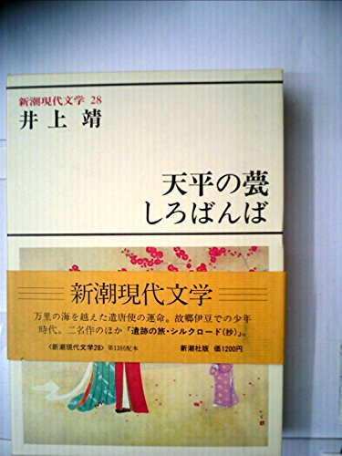 Iraka Shirobanba other of 28 Tenpyo Shincho contemporary literature (1979) ISBN: 4106205289 [Japanese Import]