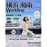 横浜・湘南 Wedding 2017年No.18 小さい表紙画像