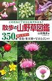 散歩の山野草図鑑―この花なに?がひと目でわかる!