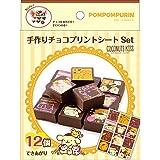 チョコプリントシートキット ポムポムプリン (チョコ転写シート+チョコ+型のセット) 手作り材料セット