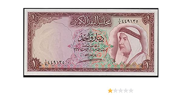 1961 KW FIRST DINAR BANKNOTE EVER ISSUED BY KUWAIT in SUPERB GEM! KING ABDULLAH Excesively RARE 1 DINAR Super Gem Uncirculated at Amazons Collectible Coins ...