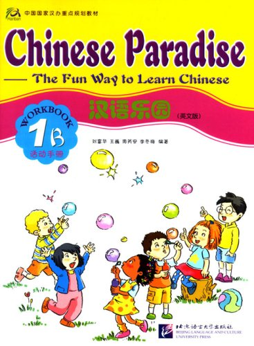 Chinese Paradise-The Fun Way to Learn Chinese (Workbook 1B) (v. 1B) (Chinese Edition)