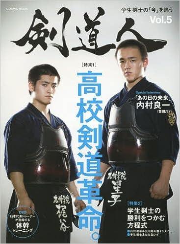 剣道人Vol.5