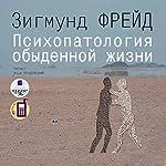 Freyd Z. Psikhopatologiya obydennoy zhizni | Zigmund Freyd