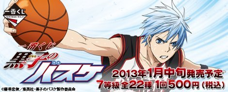 Basketball C Awards poster set of lottery Kuroko most [one piece of article] (japan import) by Banpresto