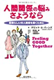 img - for              -               :Feeling GooD Together book / textbook / text book