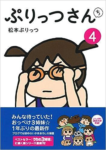 ぷりっつさんち 4 | 松本 ぷりっつ |本 | 通販 | Amazon