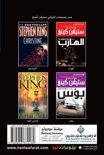 different seasons king - 9