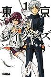 Tokyo Ravens - Sword of Song - Vol.1 (Rival KC Comics) Manga