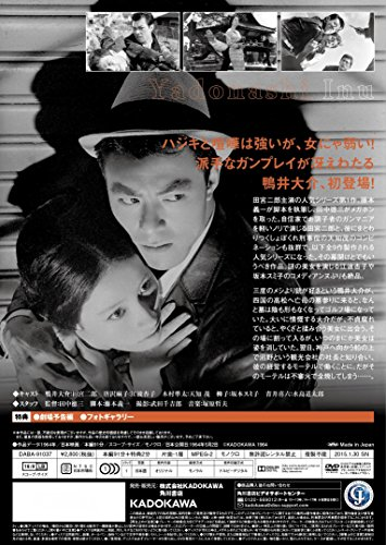 Japanese Movie - Yadonashi Inu [Japan DVD] DABA-91037