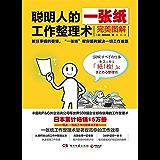 """聪明人的一张纸工作整理术:完美图解(日本累计畅销15万册,世界500强都在使用的工作整理术!抓住事情的要领,""""一张纸""""帮你顺利解决一切工作难题!)"""