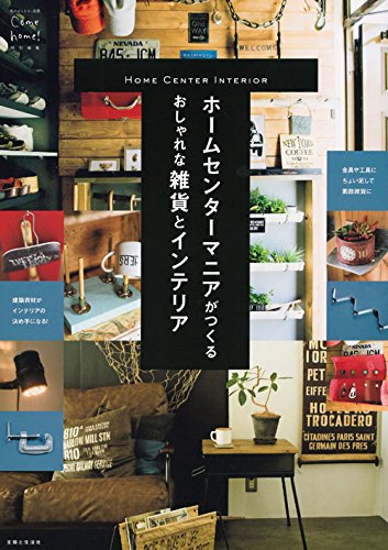 ホームセンターマニアがつくるおしゃれな雑貨とインテリア (私のカントリー別冊)
