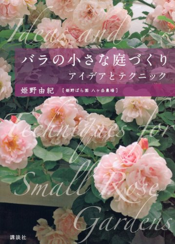 Technique with a small garden building idea of ??rose (2012) ISBN: 4062175738 [Japanese Import]