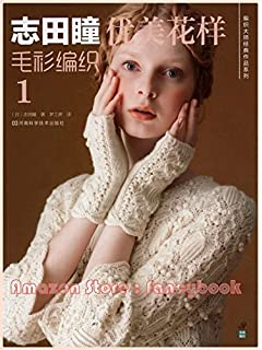 efcda73550fc8e Elegant Couture Knitting Ladies Knit Wear for Autumn and Winter Vol 18 - Japanese  Knitting Pattern