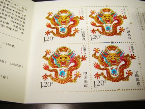 The Year of the Dragon COLLECTORS Chinese Stamp Set / 10 Dragon stamps in this collection / China Post 2012 January Limited Edition (Collection Chinese Stamp)