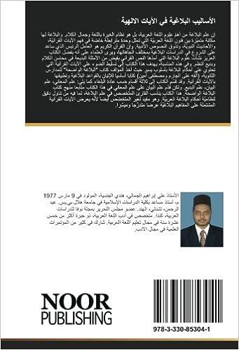 11e400152 الأساليب البلاغية في الآيات الالهية (Arabic Edition): علي إبراهيم الجمالي:  9783330853041: Amazon.com: Books