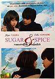 Sugar and Spice - Fumi zekka (Japanese movie, Japanese/Thai Audio w. English/Thai Sub)