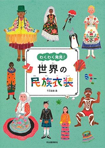 世界の民族衣装