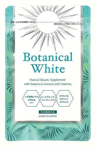 おすすめ飲む日焼け止めBotanical White(ボタニカルホワイト)