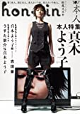 hon-nin vol.07