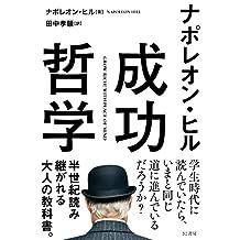 seikoutetsugaku (Japanese Edition)
