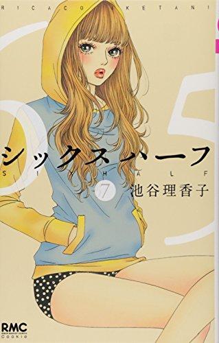 シックスハーフ 7 (りぼんマスコットコミックス クッキー)