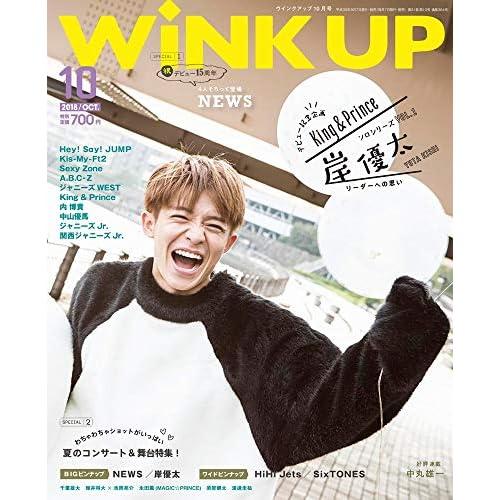 WiNK UP 2018年10月号 表紙画像