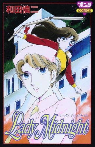 Lady Midnight (ボニータコミックス)